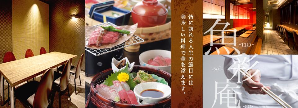 魚 彩 庵 皆に訪れる人生の節目には 美味しい料理で華を添えます。